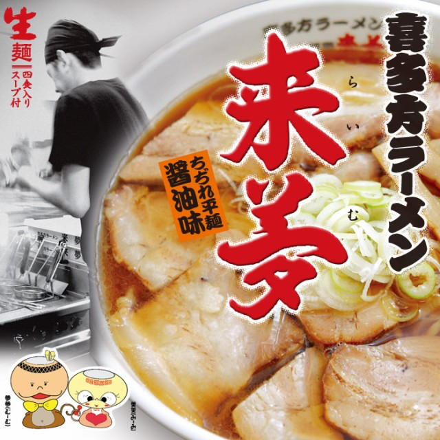 喜多方ラーメン来夢(大)/醤油ラーメン 累計35万食...