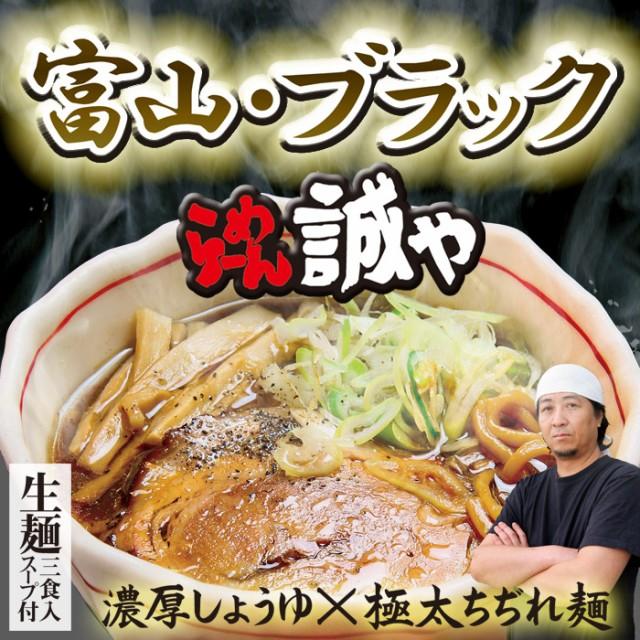 富山ブラックラーメン らーめん誠や(大)/濃厚醤油...