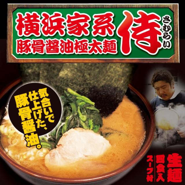 横浜家系 侍(大)/豚骨醤油ラーメン 累計20万食突...
