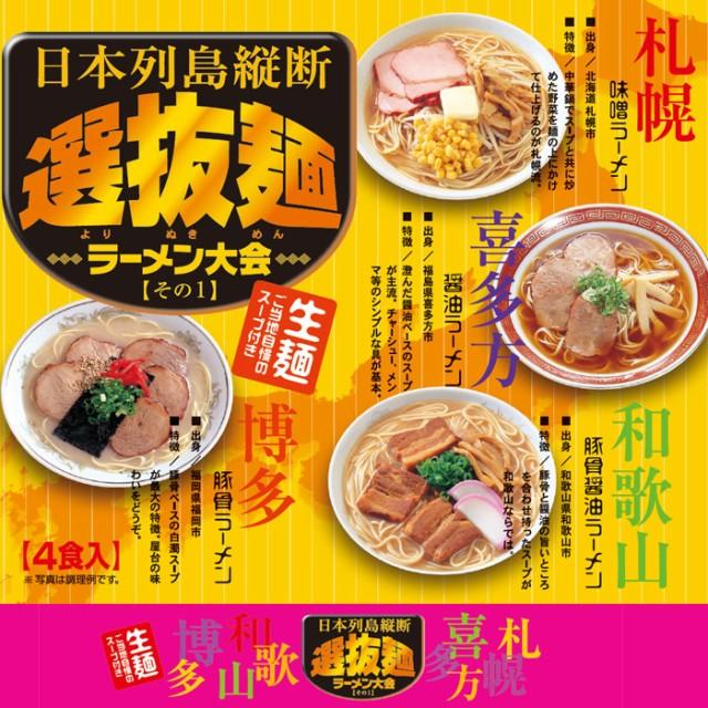 選抜麺/ラーメンセット ラーメン詰め合わせ/札幌...