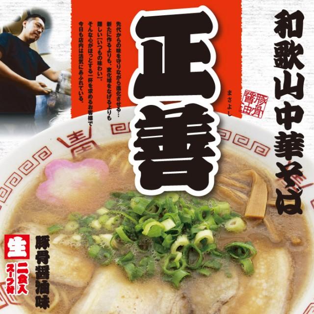 和歌山中華そば 正善(小)/豚骨醤油ラーメン