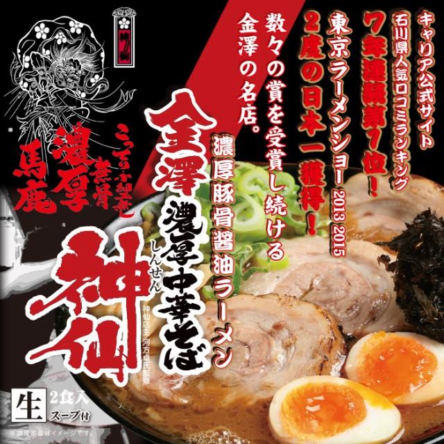 金澤濃厚中華そば 神仙(小)/こってり濃厚豚骨醤油...