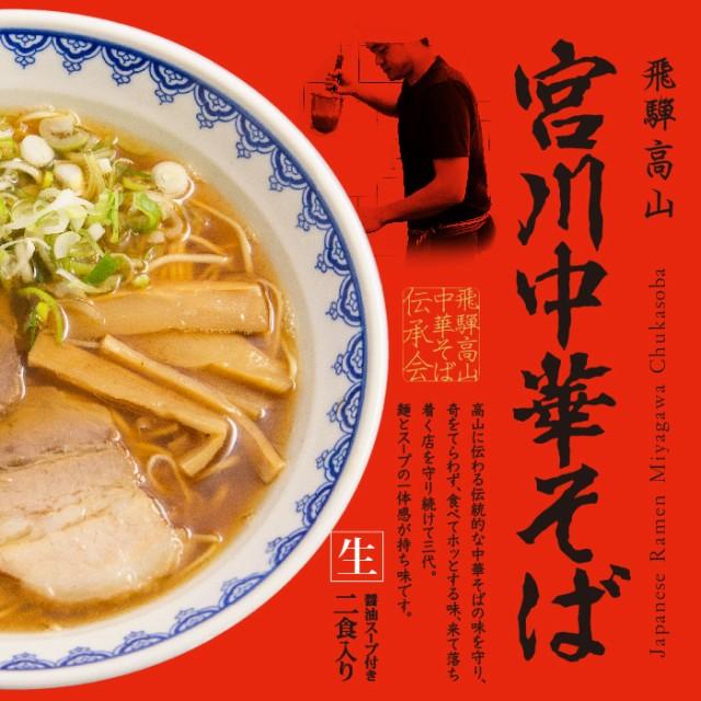 高山ラーメン 宮川中華そば(小)/醤油ラーメン