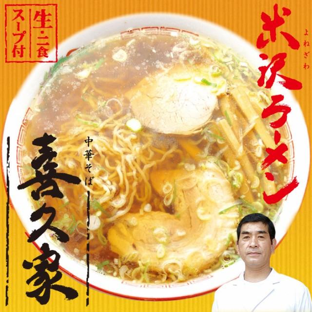 米沢ラーメン喜久家(小)/醤油ラーメン 累計55万食...