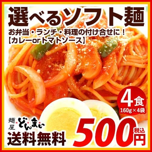麺 ソフト麺 4食 粉末トマトソース 粉末カレー...