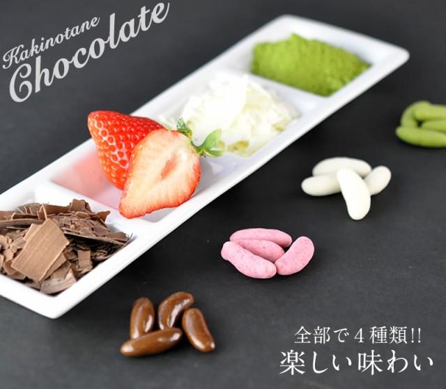 ☆★冬季限定★☆柿の種チョコ 2種より選択【メ...