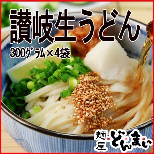 送料無料 讃岐うどん うどん 讃岐生うどん 麺300...