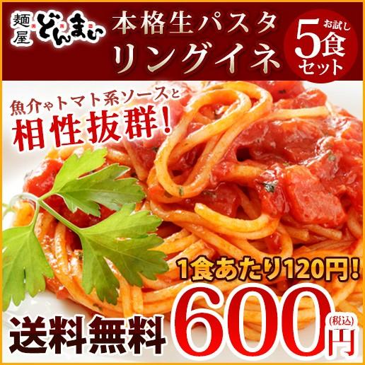 送料無料 『生パスタ5食セット(リングイネ)』【...