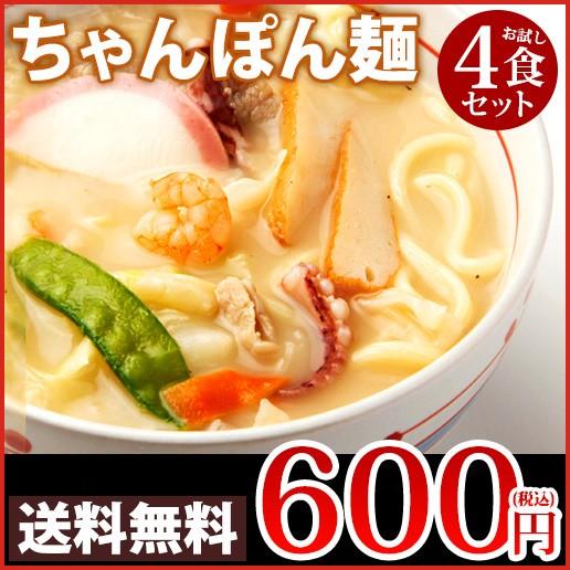 送料無料 ラーメン ちゃんぽん麺 『ちゃんぽん4食...