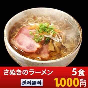 ラーメン 拉麺 『讃岐ラーメン5食』1食あたり200...