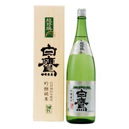清酒 超特撰白鷹 吟醸純米 1.8L D−1N ギフト