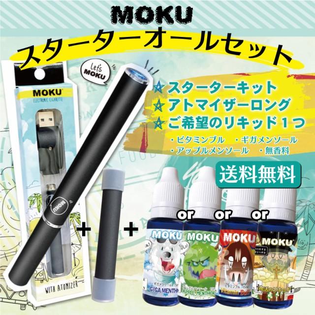 【選べるリキッド付】MOKU(モク)電子タバコ スタ...
