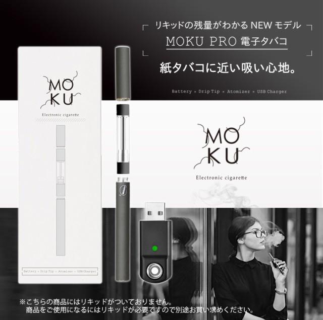 【単品】MOKU PRO(モクプロ)電子タバコ スタータ...
