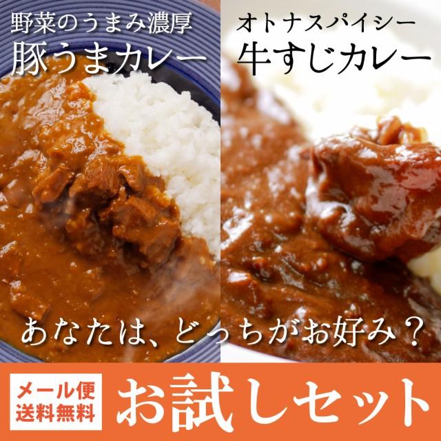 カレーお試しセット●牛すじカレー&豚うまカレー...