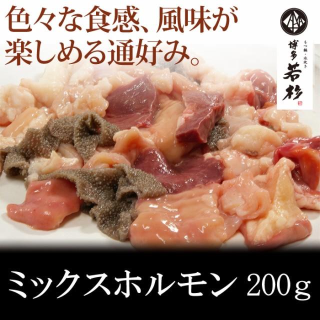 国産 ミックスホルモン 200g もつ鍋(モツ鍋)...