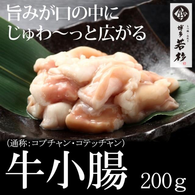国産ホルモン小腸 200g もつ鍋(モツ鍋)追加...