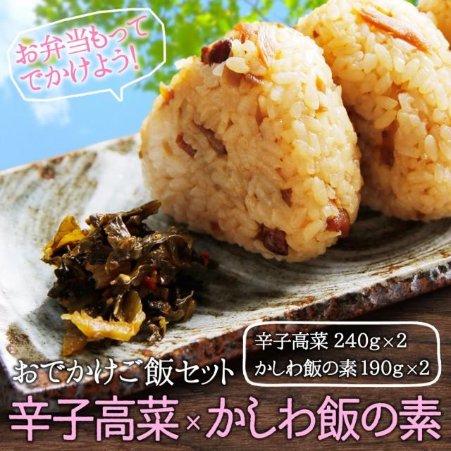 博多若杉かしわ飯の素2パック/辛子高菜2パック...