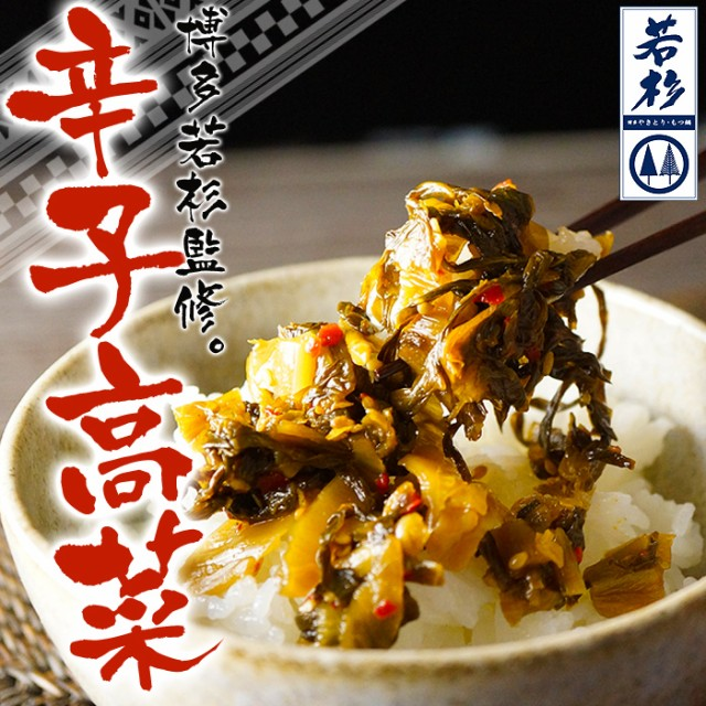 九州産高菜使用!辛子高菜中辛(240g×2パック)※...
