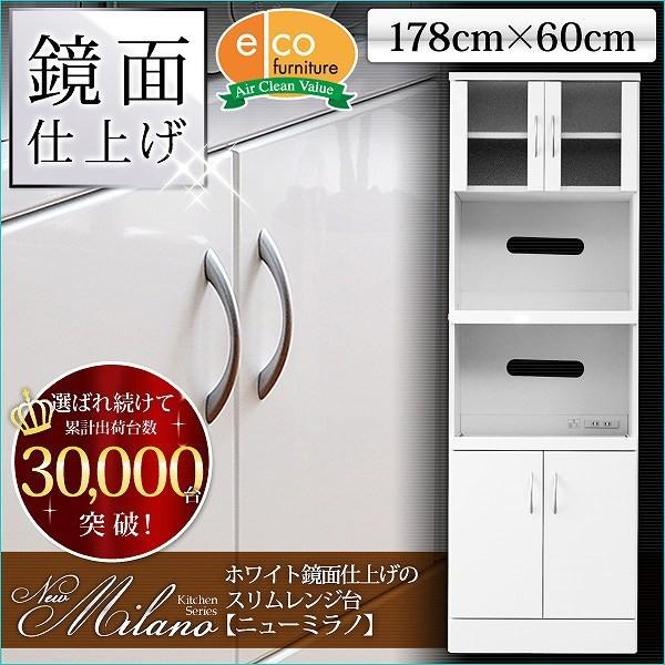 ホワイト鏡面仕上げのスリムレンジ台 -NewMilano-...