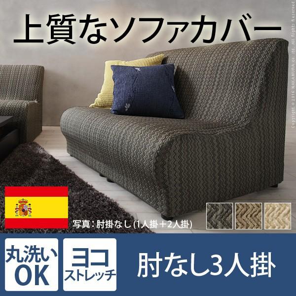 ソファカバー 3人掛け スペイン製ストレッチフィ...