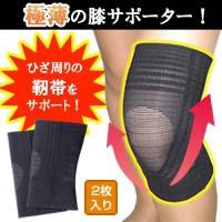 送料無料 縁の下の膝サポーター