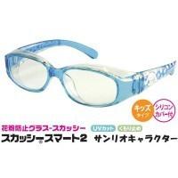 花粉対策眼鏡(めがね・メガネ) スカッシースマー...