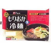 送料無料 麺匠戸田久 もりおか冷麺2食×10袋(ス...