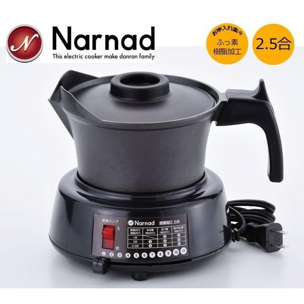 送料無料 ナールナッド 酒燗器2.5合 NM-9278