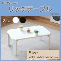 ines(アイネス) リッチテーブル (90) NK-955
