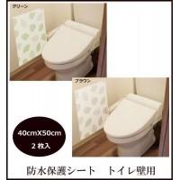 送料無料 防水保護シート トイレ壁用 40cm×50...