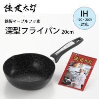 陳建太郎シリーズ IH200V対応鉄製マーブルフッ素...