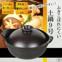 送料無料 パール金属 ふきこぼれにくい土鍋 9号(...