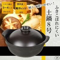 送料無料 パール金属 ふきこぼれにくい土鍋 8号(...
