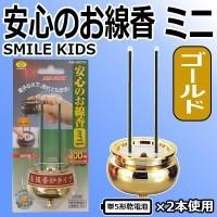 スマイルキッズ SMILE KIDS 安心のお線香 ミニ AS...