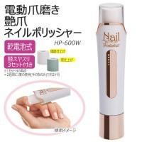乾電池式電動爪磨き 艶爪ネイルポリッシャー HP...