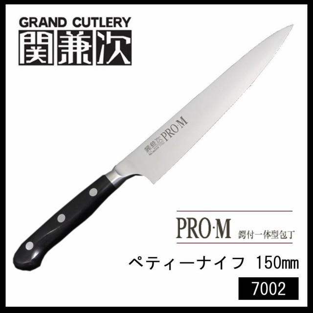 送料無料 関兼次 PRO・M 日本製 鍔付一体型包...