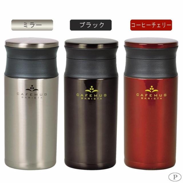 送料無料 パール金属 カフェマグバリスタ 軽量マ...
