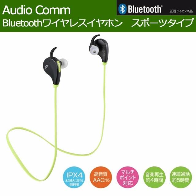 AudioComm Bluetoothワイヤレスイヤホン スポー...