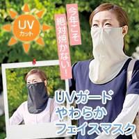 送料無料 UVガード やわらかフェイスマスク