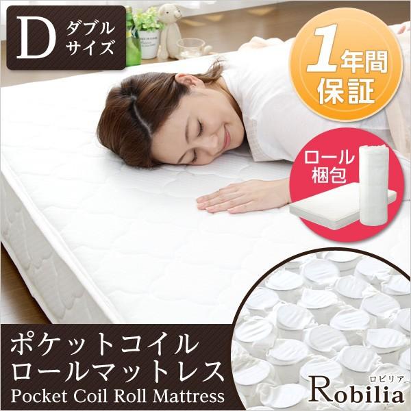ポケットコイルスプリングマットレス -Robilia-ロ...