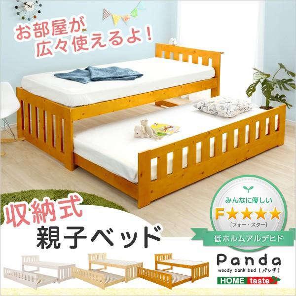 ずっと使える親子すのこベッド Panda-パンダ- (ベ...