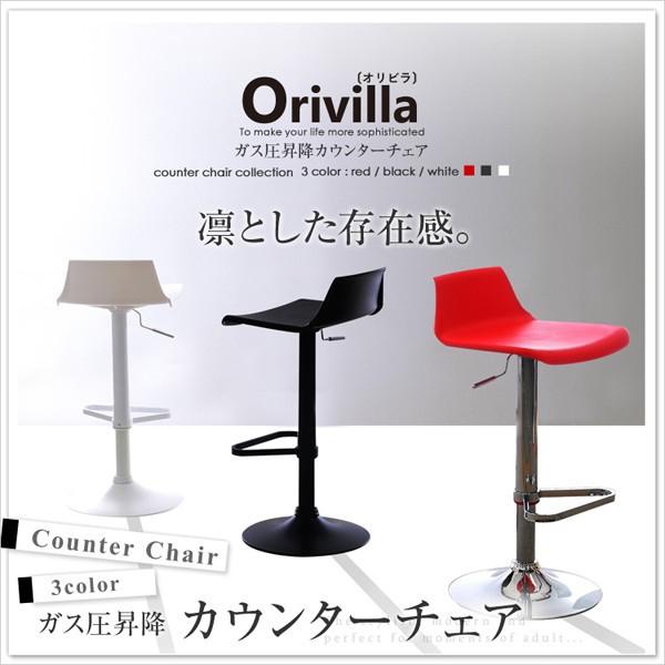 ガス圧昇降式カウンターチェア -Orivilla-オリビ...