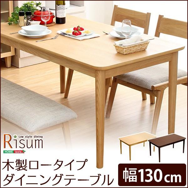 ダイニングテーブル単品(幅130cm) ナチュラル...