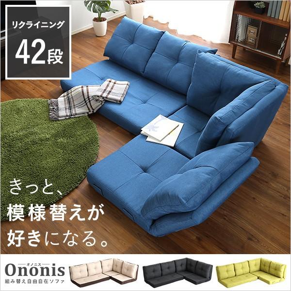 フロアコーナーソファ Ononis-オノニス- (L字 3...