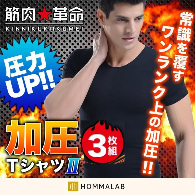 加圧Tシャツ 新型 3枚セット バージョンアップ 加圧 シャツ 加圧 半袖 Tシャツ メンズ 加圧トレーニング 腹筋 効果 【meru3】