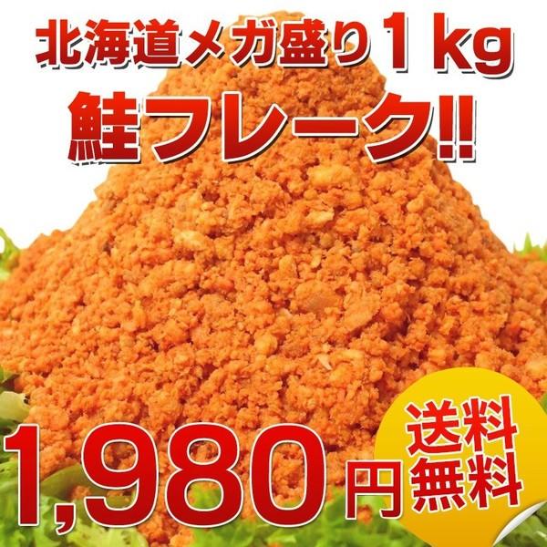 (送料無料)北海道.鮭フレーク1kg. 業務用・大容...
