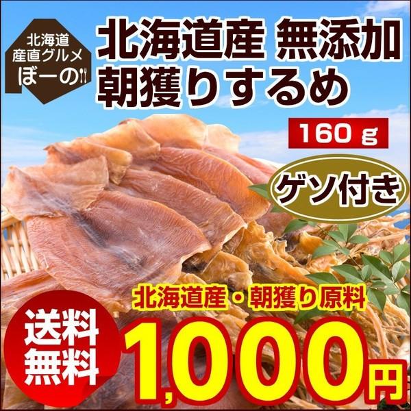 【送料無料】北海道産無添加朝獲り.するめ160g.(...