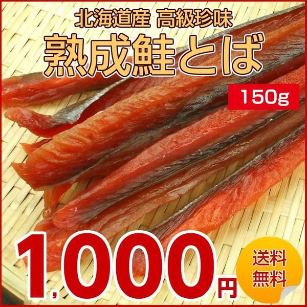 (送料無料)北海道産.熟成 鮭とば お試しパック1...