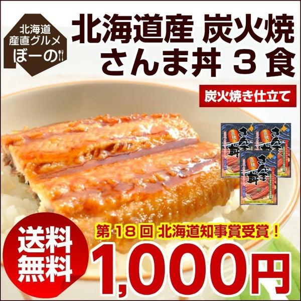 (送料無料)北海道産炭焼き.さんま丼3パック. 蒲...