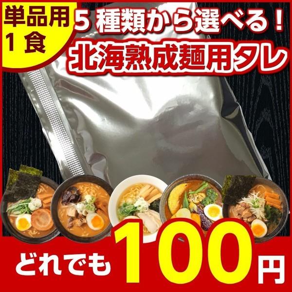 北海熟成麺用.スープタレ.単品1食分 ポイント消化...